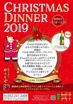 クリスマスディナーセット